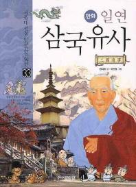 일연 삼국유사(만화)(서울대선정 인문고전 50선 33)