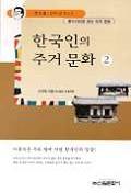 한국인의 주거문화 2