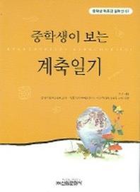 계축일기 (중학생독후감필독선 67) /신원문화사[1-090100]
