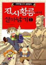 진시황릉에서 살아남기. 1(서바이벌 만화 문명상식)