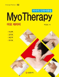 마요 테라피(MYO THERAPY)(Massage Therapy 2)