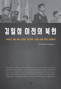 김일성 이전의 북한(양장본 HardCover)