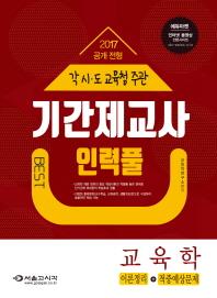 교육학 기간제교사 인력풀(2017 공개 전형)(각 시 도 교육청 주관)