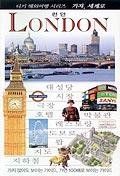 런던(가자세계로)