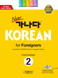 가나다 Korean for Foreigners Intermediate 2: 영어(중급)(New)(CD1장포함)