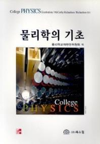 물리학의 기초