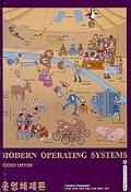 운영체제론 2판  (MORDEN OPERATING SYSTEMS)