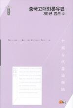 중국고대화론유편: 범론. 5(제1편)(한국연구재단 학술명저번역총서 동양편 148)