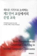 제2 언어 교실에서의 문법 교육