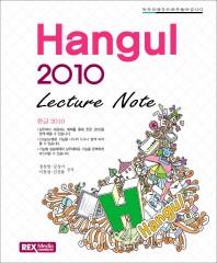 한글 2010(Lecture Note)