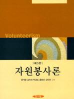 자원봉사론(3판)