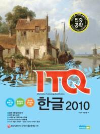 ITQ 한글 2010(집중공략)(스프링)