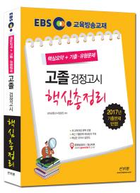 고졸 검정고시 핵심총정리(2018)(EBS)