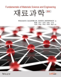 재료과학(5판)