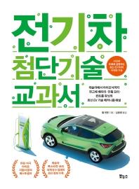 전기차 첨단기술 교과서(지적 생활자를 위한 교과서)