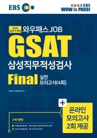 GSAT 삼성직무적성검사 Final 실전모의고사(4회분)(2020 상반기)