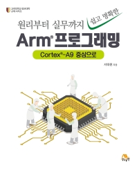 Arm 프로그래밍(원리부터 실무까지 쉽고 명확한)