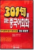 301구로 끝내는 중국어회화(책자 부록 포함)
