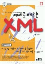 XML(예제로 배우는)(클릭하세요)
