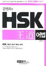 HSK 왕도어법