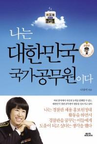 나는 대한민국 국가 공무원이다