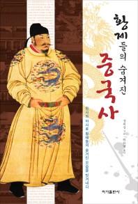 황제들의 숨겨진 중국사