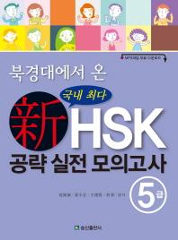 신HSK 공략 실전 모의고사 5급(북경대에서 온)
