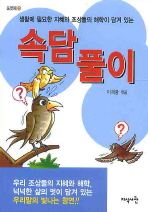 속담풀이(생활에 필요한 지혜와 조상들의 해학이 담)(포켓북 15)