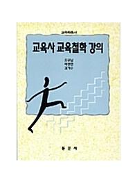 교육사 교육철학 강의(4판)