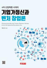 기업가정신과 벤처 창업론(4차 산업혁명 시대의)