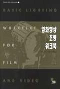 영화영상 조명 워크북 2002.03.04 초판2쇄