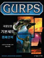 GURPS 기본세트: 캠페인북(국문2판)