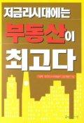 저금리시대에는 부동산이 최고다 /새책수준  ☞ 서고위치:GO 5