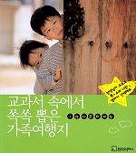 교과서속에서 쏙쏙 뽑은 가족여행지 1(역사문화체험)
