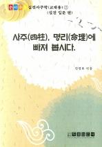 사주 명리에 빠져 봅시다(춘하추동 실전사주학(교재용) 2)