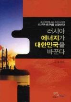 러시아 에너지가 대한민국을 바꾼다(양장본 HardCover)