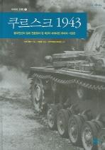 쿠르스크 1943(세계의 전쟁 7)(양장본 HardCover)