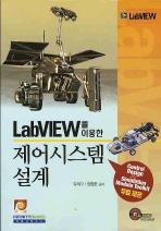 LABVIEW를 이용한 제어시스템 설계(CD2장포함)