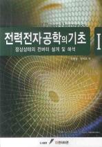 전력전자공학의 기초. 1