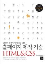 홈페이지 제작 기술 HTML CSS(IT HOLIC 10)