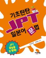기초탄탄 JPT 일본어 문법