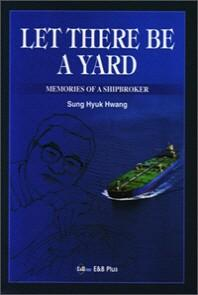 Let There Be a Yard: Memories of a Shipbroker(반양장)