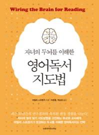영어독서 지도법(자녀의 두뇌를 이해한)