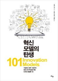 혁신 모델의 탄생