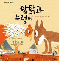 암탉과 누렁이(이야기 속담 그림책 1)
