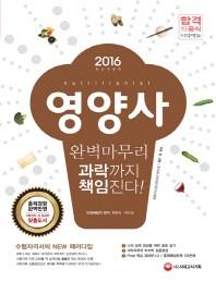 영양사 완벽마무리 과락까지 책임진다(2016)(개정판 6판)
