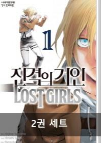 진격의 거인 Lost Girls 1~2권 세트(완결)
