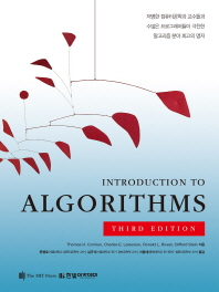 Introduction to Algorithms(양장본 HardCover)