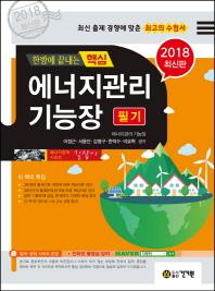 에너지관리기능장 필기(2018)
