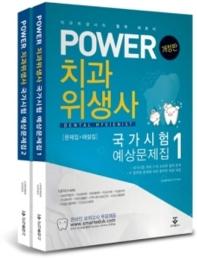 치과위생사 국가시험 예상문제집 세트(Power)(개정판)(전2권)